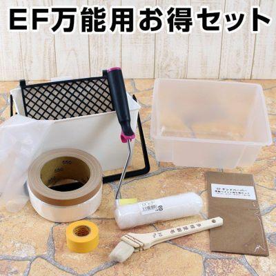 EF万能用お得セット (塗装用具/STK-01)