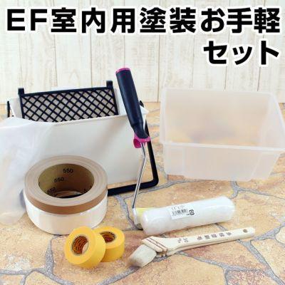 EF室内用塗装お手軽セット (塗装用具/STK-02)