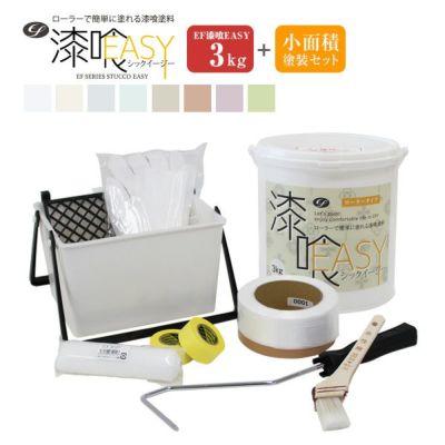 EF漆喰EASY 3kg+専用かんたん塗装セット (N)