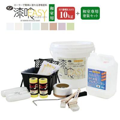EF漆喰EASY 10kg + 専用おすすめ塗装セット(和室砂壁用)