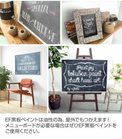 【黒板塗料】EF黒板ペイント 0.9kg+かんたん塗装用具セット (チョークボードペイント/油性/ペンキ/塗装キット付き)