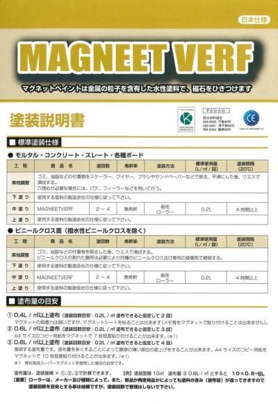 マグネットペイント 1.0L+オリジナルかんたん塗装用具セット (STK-29/マグペイントジャパン)