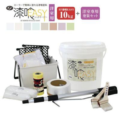 漆喰,ローラー,しっくい,EF漆喰EASY,シックイージー,DIY,水性,ペイント,漆喰塗料,自然系塗料,塗装セット,塗装用具,リフォーム,リノベーション,洋室専用