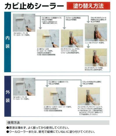 カビ止めシーラー 1.5kg (四国化成工業/下塗り材/下塗りシーラー)