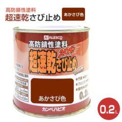 超速乾さび止め あかさび色 0.2L  (カンペハピオ/ペンキ/塗料)