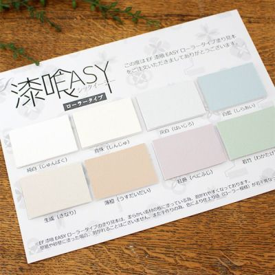 【サンプル】EF漆喰EASY(シックイージー) 塗り見本