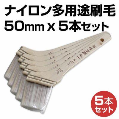 ナイロン 多用途刷毛 50mm×5本セット(NMT-50)
