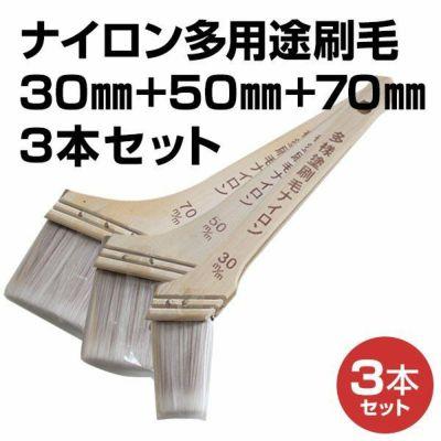 ナイロン 多用途刷毛 (30mm+50mm+70mm)3本セット(NMT-30/NMT-50/NMT-70)