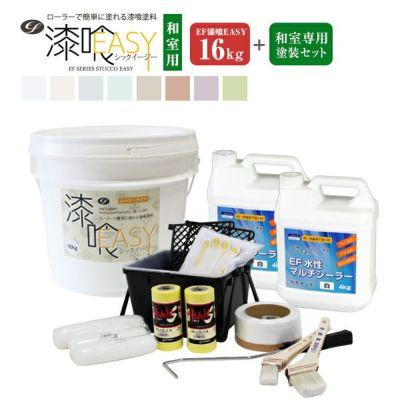 EF漆喰EASY 16kg + 和室専用塗装セット(和室砂壁8畳~10畳用/EF水性マルチシーラー4kg×2缶付)