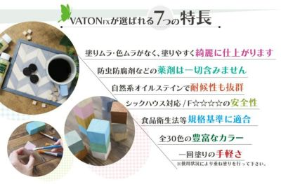 バトンFX 300ml×3本/3色セット+バトンフロアー(ニス)300ml×1本