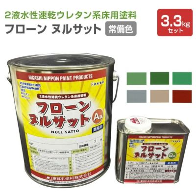 フローン ヌルサット  常備色  3.3kgセット