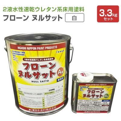 フローン ヌルサット  白  3.3kgセット