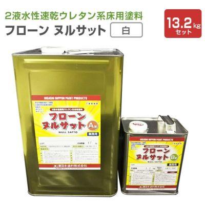 フローン ヌルサット  白  13.2kgセット