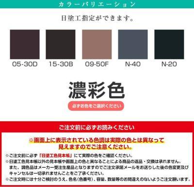 ノボクリーン 艶消 一般濃彩色 4kg