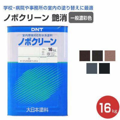 ノボクリーン 艶消 一般濃彩色 16kg