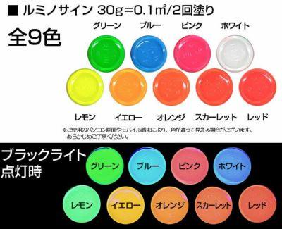 ルミノサイン 30g×1本 (油性蛍光塗料/シンロイヒ)