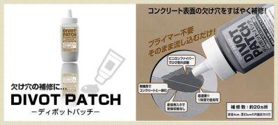 ディボットパッチ 床用 360g (欠け穴補修材)
