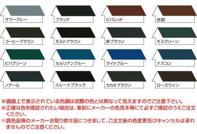 シリコンルーベンニ液EXTRA コーヒーブラウン 15kgセット(大日本塗料/屋根塗料/トタンペイント)