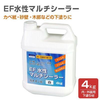 EF水性マルチシーラー 4kg  (内・外装用 下塗り材)