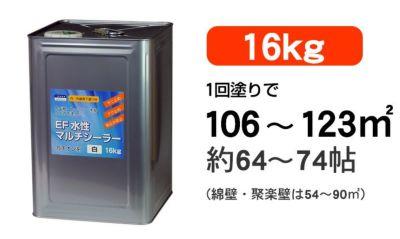 EF水性マルチシーラー 16kg  (内・外装用 下塗り材)