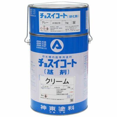 チョスイコート 3kgセット(飲料貯水槽内面専用塗料/貯水タンク/神東塗料)