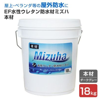 EF水性ウレタン防水材 ミズハ 本材 ダークグレー 18kg(1液水性ウレタン防水材/塗料/屋上/ベランダ)