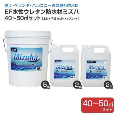 EF水性ウレタン防水材ミズハ 40~50m2セット(1液水性ウレタン防水塗料/屋上/ベランダ/DIY)
