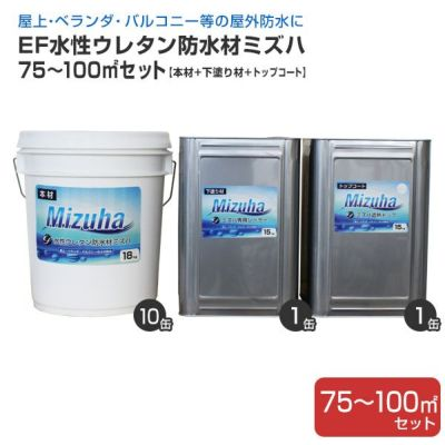 EF水性ウレタン防水材ミズハ 75~100m2セット(1液水性ウレタン防水塗料/屋上/ベランダ/DIY)