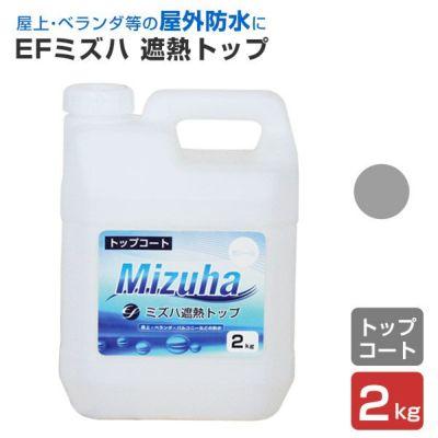 EFミズハ 遮熱トップ 2kg(1液水性ウレタン防水材/上塗り/塗料/屋上/ベランダ)