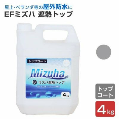 EFミズハ 遮熱トップ 4kg(1液水性ウレタン防水材/上塗り/塗料/屋上/ベランダ)