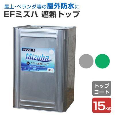 EFミズハ 遮熱トップ 15kg(1液水性ウレタン防水材/上塗り/塗料/屋上/ベランダ)