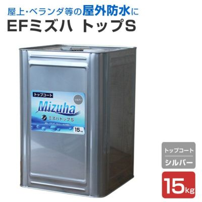EFミズハ トップS シルバー 15kg(1液水性ウレタン防水材/上塗り/塗料/屋上/ベランダ)