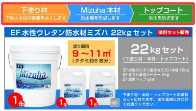EF水性ウレタン防水材ミズハ 22kgセット(10m2用)(1液水性ウレタン防水塗料/屋上/ベランダ/DIY)