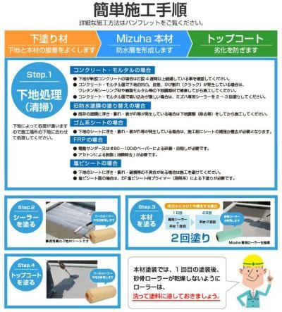 EFミズハ専用シーラー 4kg(1液水性ウレタン防水材/下塗り/塗料/屋上/ベランダ)