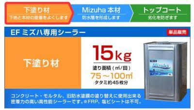 EFミズハ専用シーラー 15kg(1液水性ウレタン防水材/下塗り/塗料/屋上/ベランダ)