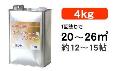 EF塩ビシート用プライマー (下塗り材)4kg(溶剤系/シート防水/EF水性防水材ミズハ用)