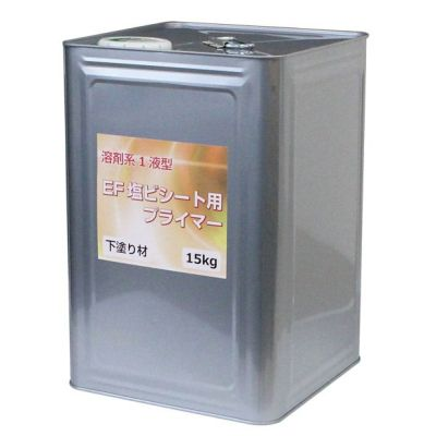 EF塩ビシート用プライマー (下塗り材)15kg(溶剤系/シート防水/EF水性防水材ミズハ用)