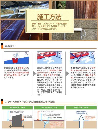 パワーテック 防水&防さび保護コート剤 18kg (一般赤ラベル/丸長商事/水性/ペンキ/塗料)