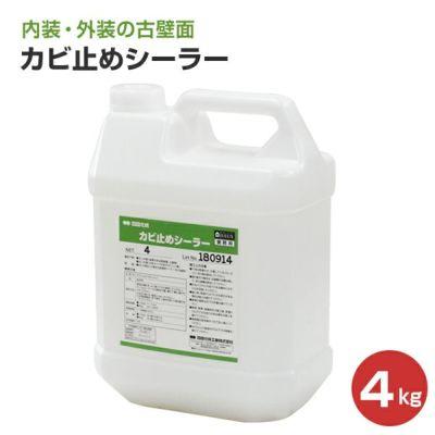 カビ止めシーラー 4kg (四国化成工業/下塗り材/下塗りシーラー)