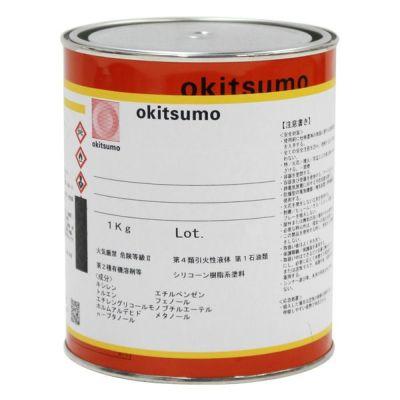 オキツモ  #11 ツヤ消し黒 1kg (耐熱温度300度/おきつも)