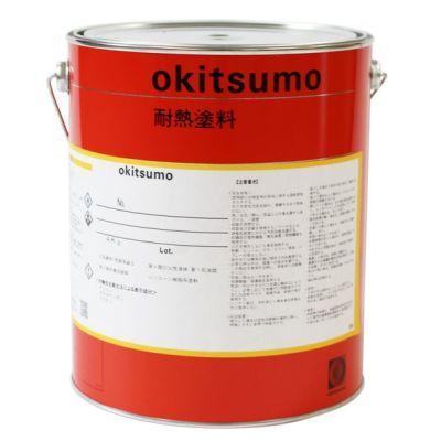 ★一般の加熱機器に幅広くご利用頂けます。 オキツモ #11 ツヤ消し黒 4kg (耐熱温度300度/おきつも)