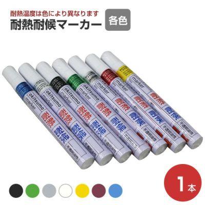 オキツモ 耐熱耐候マーカー 各色 (耐熱塗料)