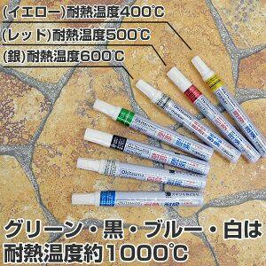 オキツモ 耐熱耐候マーカー 各色 12本/1箱(同色) (耐熱塗料)