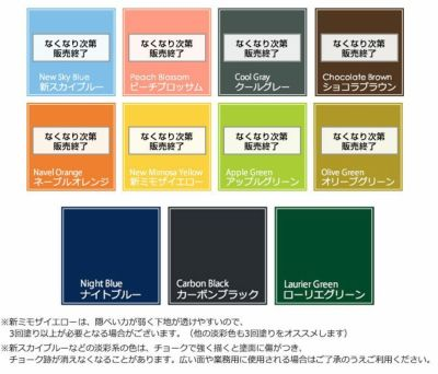EFチョークボードペイント プラス 600g 6色チョーク6本セット付(黒板塗料/黒板ペイント/水性塗料/水性ペンキ)