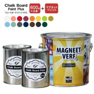 EFチョークボードペイント プラス 600gx2缶+マグネットペイント 2.5L セット