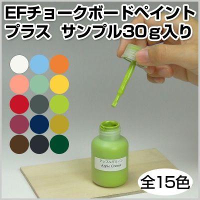 EFチョークボードペイント プラス お試しサンプル品 各色 30g(筆付き容器入り)(黒板塗料/黒板ペイント)