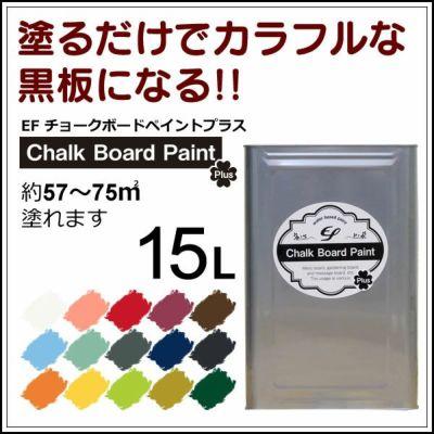 EFチョークボードペイント プラス 15L(黒板塗料/黒板ペイント/水性塗料)