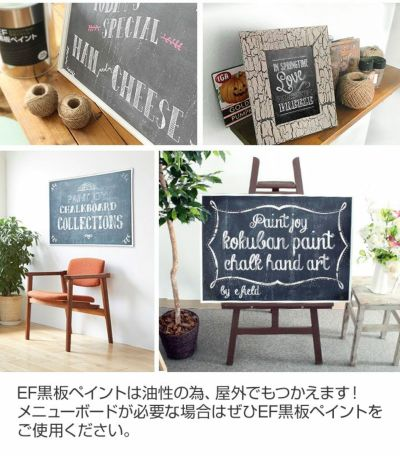 EF黒板ペイント 2kg (油性/ペンキ/黒板塗料/チョークボードペイント/DIY)