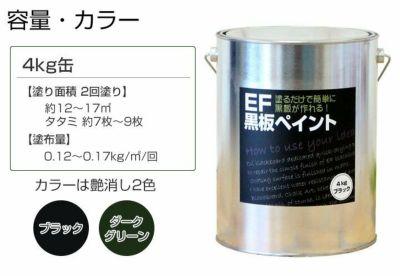 EF黒板ペイント 4kg (油性/ペンキ/黒板塗料/チョークボードペイント/DIY)