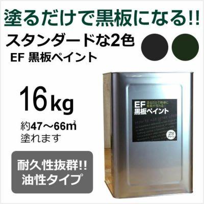 EF黒板ペイント 16kg (油性/ペンキ/黒板塗料/チョークボードペイント/DIY)